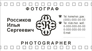 Business cards of photographer